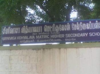 Srinivasa Vidhyalaya Matriculation Hr.Sec School – Udumalapet