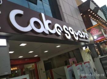 Cake Square – Singanallur, Coimbatore