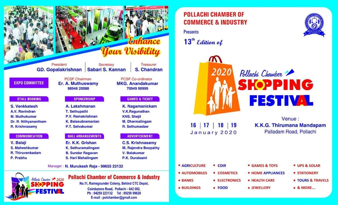 Pollachi Chamber Shopping Festival 2020