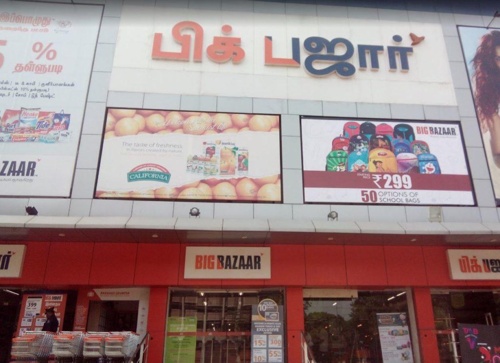 Big Bazaar – Bypass Rd, Kalavasal, Madurai