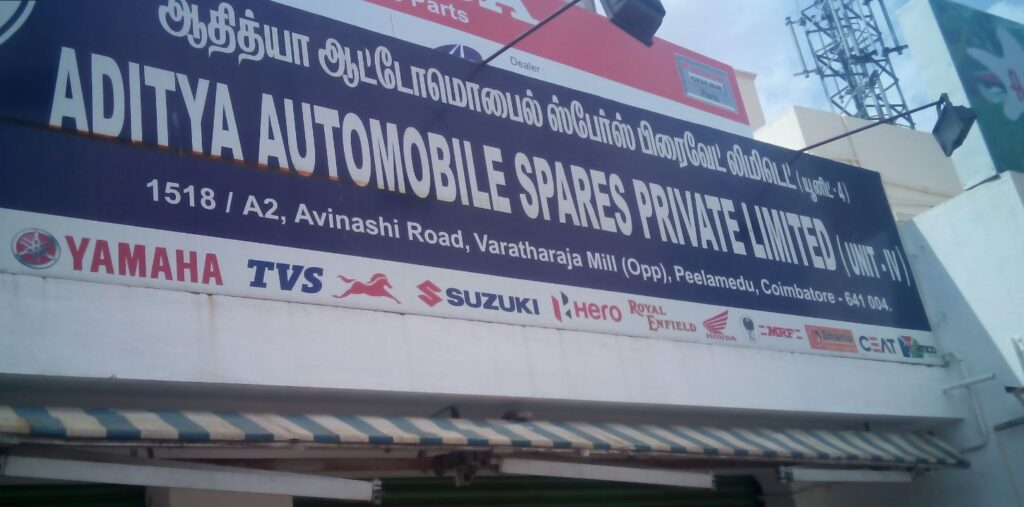 ADITYA AUTOMOBILE SPARES PRIVATE LIMITED – Peelamedu, Coimbatore